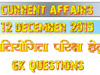 12 December 2019 current affairs
