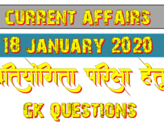 18 January 2020 Current affairs