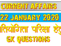 22 January 2020 Current affairs