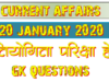 20 January 2020 Current affairs