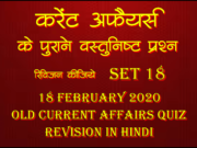 18 February 2020 Current affairs quiz revision