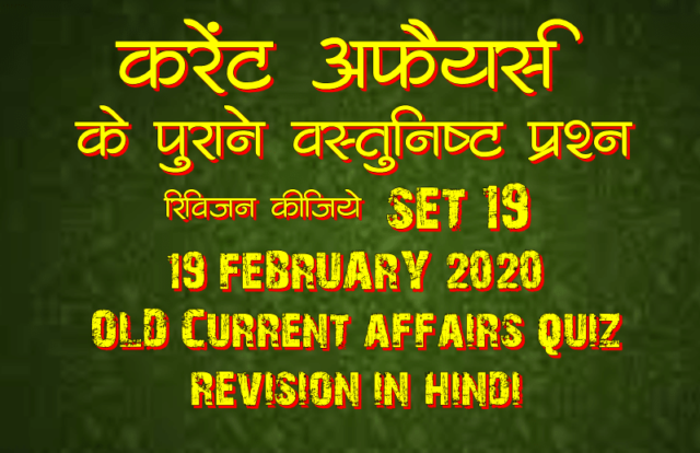 19 February 2020 Current affairs quiz revision