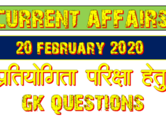 20 February 2020 Current affairs