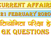21 February 2020 Current affairs