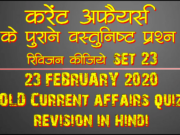 23 February 2020 Current affairs quiz revision