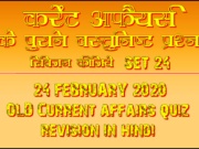 24 February 2020 Current affairs quiz revision