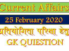 25 February 2020 Current affairs