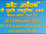 25 February 2020 Current affairs quiz revision