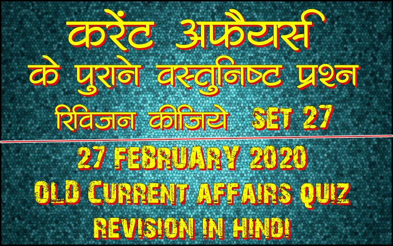 27 February 2020 Current affairs quiz revision