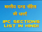Ipc sections list in hindi