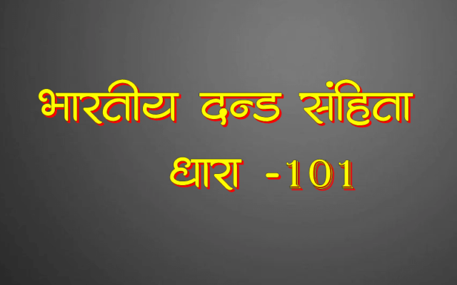 101 Ipc in Hindi