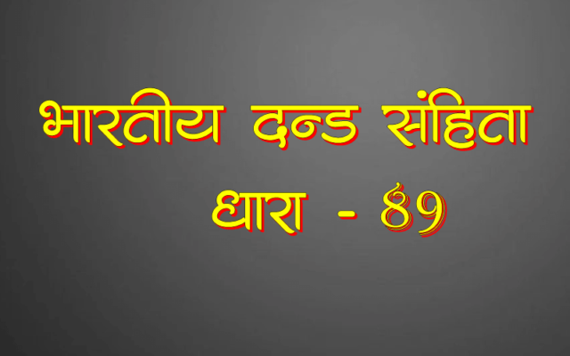 89 Ipc in Hindi