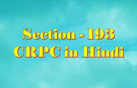section 193 CrPC in Hindi