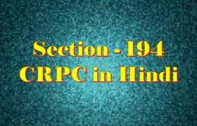 section 194 CrPC in Hindi