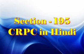 section 195 CrPC in Hindi