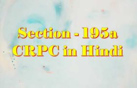 section 195a CrPC in Hindi