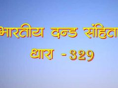 329 Ipc in Hindi