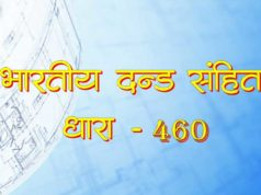 460 Ipc in Hindi