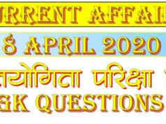 8 April 2020 Current affairs