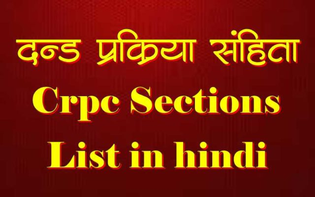 Crpc sections