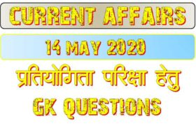 14 May 2020 Current affairs in hindi
