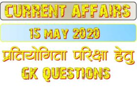 15 May 2020 Current affairs in hindi