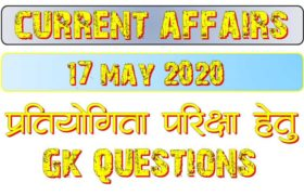 17 May 2020 Current affairs in hindi