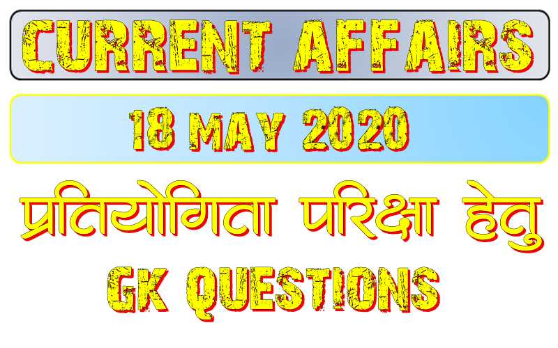 18 May 2020 Current affairs in hindi
