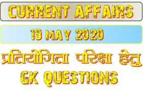19 May 2020 Current affairs in hindi
