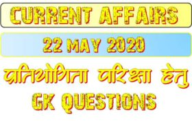 22 May 2020 Current affairs in hindi