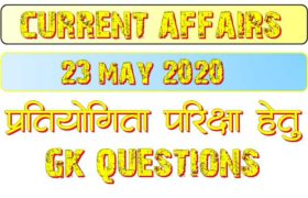 23 May 2020 Current affairs in hindi