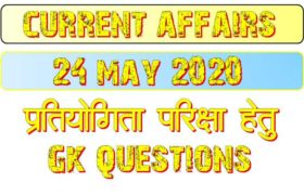 24 May 2020 Current affairs in hindi