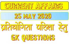 25 May 2020 Current affairs in hindi