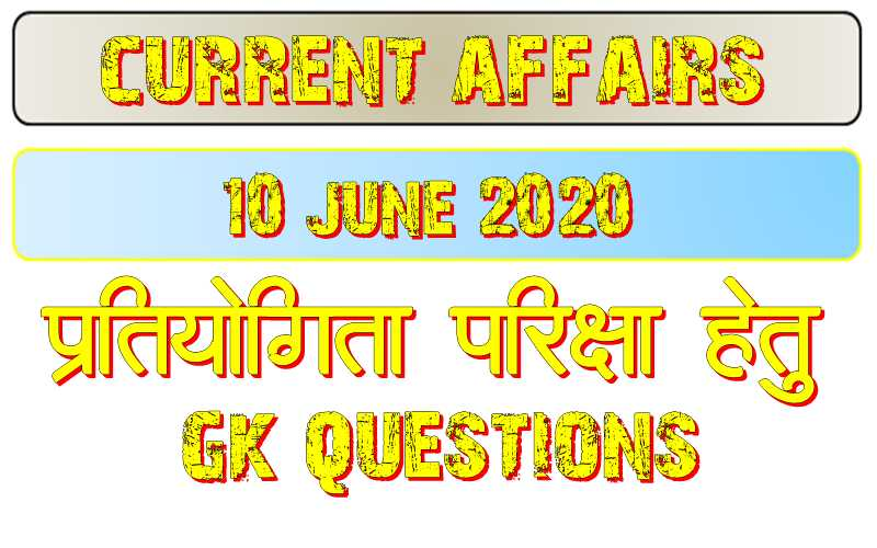 10 June 2020 Current affairs in Hindi