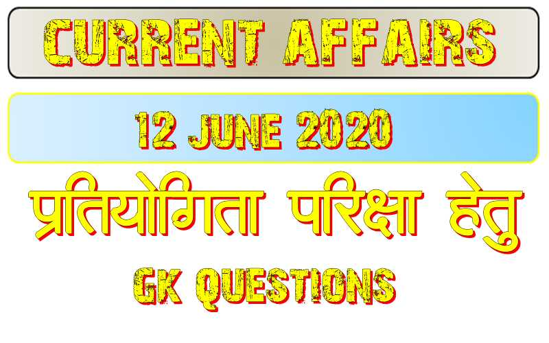 12 June 2020 Current affairs in Hindi