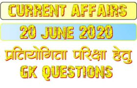 20 June 2020 Current affairs in Hindi