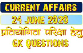 24 June 2020 Current affairs in Hindi