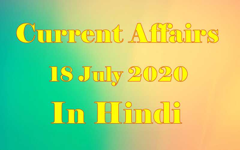 18 July 2020 Current affairs in Hindi