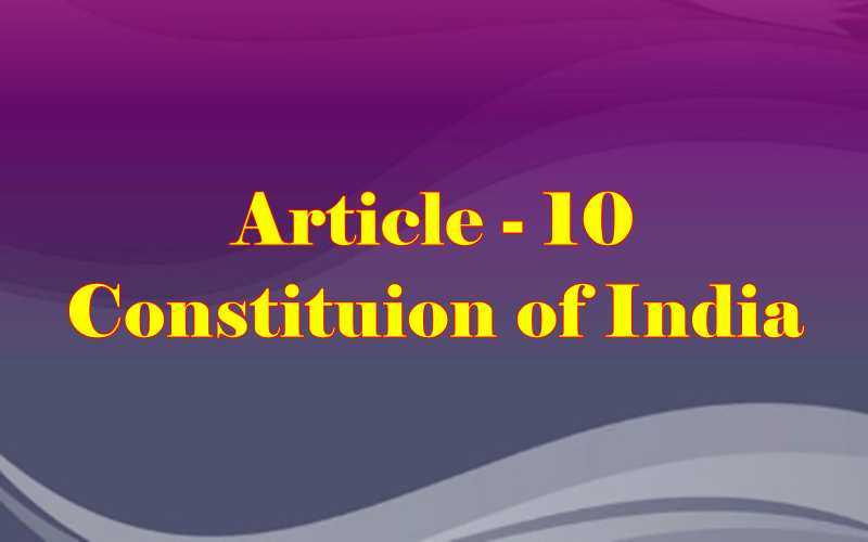 Article 10 of Indian Constitution in Hindi