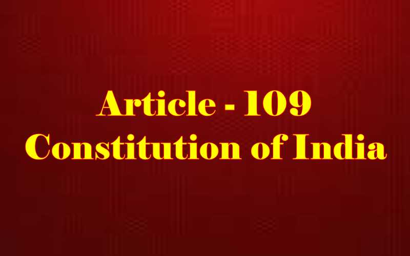 Article 109 of Indian Constitution in Hindi