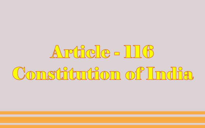 Article 116 of Indian Constitution in Hindi
