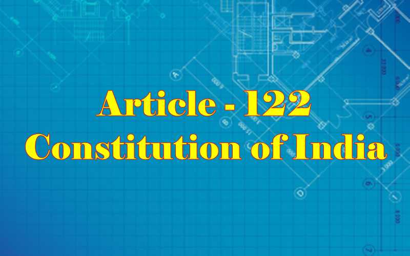 Article 122 of Indian Constitution in Hindi