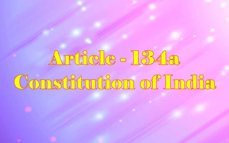 Article 134a of Indian Constitution in Hindi