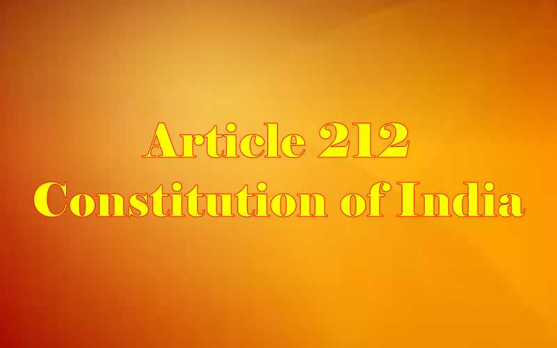 Article 212 of Indian Constitution in Hindi