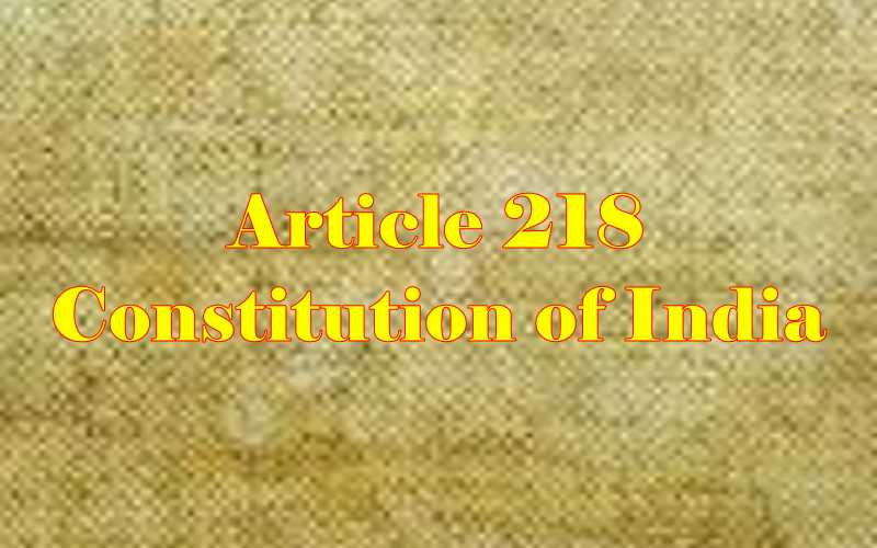 Article 218 of Indian Constitution in Hindi