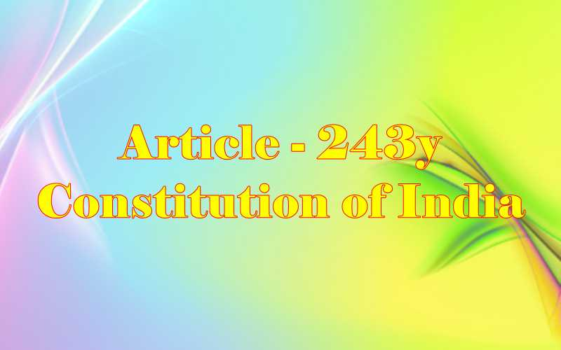 Article 243y of Indian Constitution in Hindi