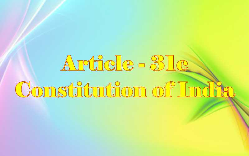 Article 31c of Indian Constitution in Hindi