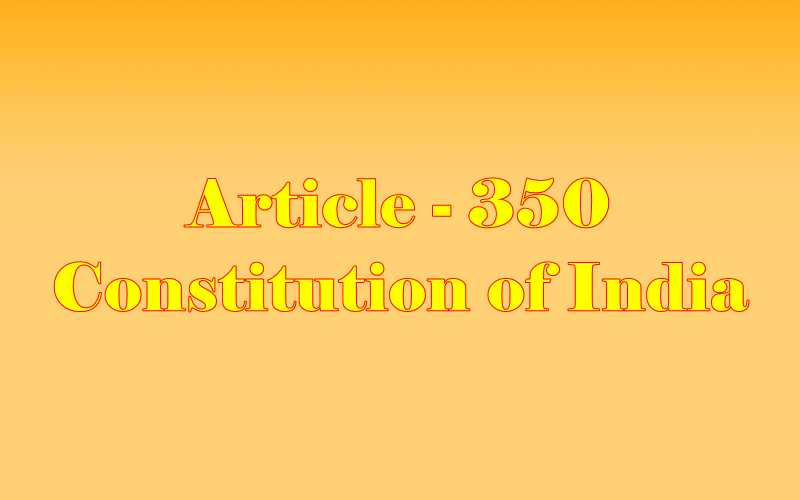Article 350 of Indian Constitution in Hindi