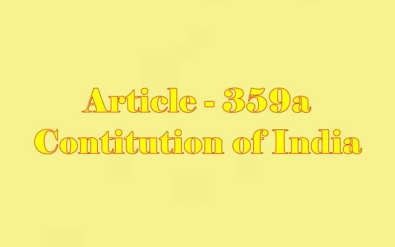 Article 359a of Indian Constitution in Hindi