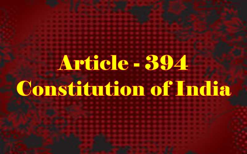 Article 394 of Indian Constitution in Hindi